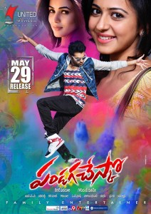 ‪PandagaChesko‬ Release Date Posters