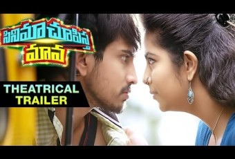 Cinema Chupistha Maava Theatrical Trailer