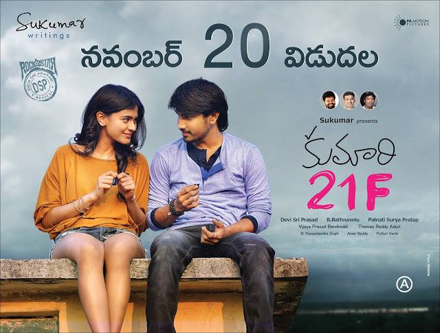 Kumari 21F movie review|jilgul.com