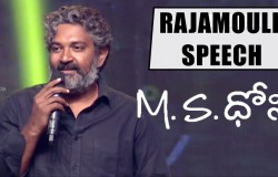 SS Rajamouli Mind Blowing Speech At MS Dhoni Telugu Movie Audio Launch, ss rajamouli love on dhoni, ms dhoni the untold story, ms dhoni bio pic, ms dhoni audio launch in tollywood